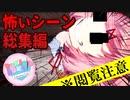 【閲覧注意】ドキドキ文芸部!怖いシーン総まとめ【DDLC実況】
