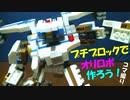 【コマ撮り】プチブロックでオリジナルロボを作る!【DAISO】