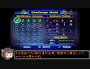 【VOICEROID実況】#1 ピクミン2 Eumei Challenge Pack 「Challenger Training」