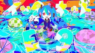 インターネットE9 / 初音ミク