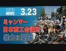 ミャンマー日本商工会議所 暴力に憂慮
