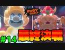 スーパーマリオフューリーワールド実況プレイ#14【最終決戦】