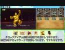 【DQ8】ドロップアイテム全回収の旅 奈落の祭壇【後半】