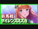 【ガチ実況】最速の機能美サイレンススズカ、新馬戦