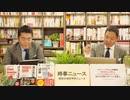 奥山真司の「アメ通LIVE!」 (20210323)