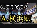 迷子から始める横浜生活【旅動画】