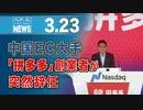 中国EC大手「拼多多」創業者が突然辞任
