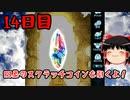 【グラブル】7周年記念無料ガチャ&スクラッチ14日目【ゆっくり実況】