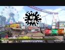 【リッター4K】ミコトのチャージャー反省記#30【Xヤグラ、Xエリア】