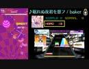【グルコス比較動画】眠れぬ夜君を想フ (HARD) 【CHUNITHM】