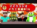 最強の匠【メカ工業編】でカオスマイクラジオ!#14
