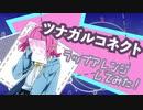 【MAD-MV】ツナガルコネクトでラップしてみた【虹ヶ咲学園ラップ同好会】