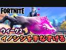 """【牛さんGAMES】ウィーク2クエスト""""イノシシを手なずける""""【Fortnite】【フォートナイト】"""