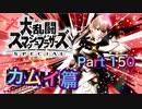【実況】大乱闘スマッシュブラザーズSPECIALやろうぜ! その150 オンライン対戦篇85ッ!