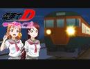 【電車でD×A列車で行こう9v5】浦の星電鉄競技録 第16話