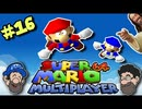 [Hobo Bros]スーパーマリオ64 マルチプレーヤーを実況プレイ PART 16