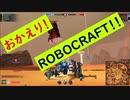【ロボクラフト】エンジョイ勢のROBOCRAFT‐075‐T5