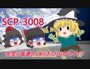 【トラウマブレイカー】SCP-3008 完全に普通の、ありきたりな古いイケア【ゆっくり解説】