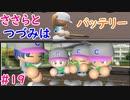 【栄冠ナイン】ささらとつづみはバッテリー #19【CeVIOゲーム実況】