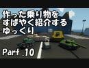 【Stormworks】すばやく紹介するゆっくりpart10(いろんな戦車)【ゆっくり実況】