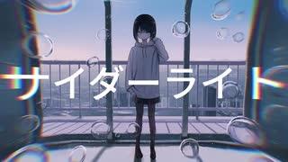 サイダーライト / 初音ミク - CIDER LIGHT / miku