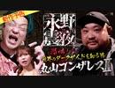 【2021年4月新作予告】戦慄トークショー 永野が震える夜(28)~恐怖!世界のダークサイドを知る男・丸山ゴンザレスⅡ【無料】