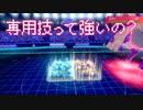 【ポケモン剣盾】専用技って強いの? 後編【ゆっくり実況】
