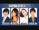 U-50 麻雀 リーグ2018 ペナントレース #6 パ・リーグ予選③
