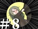 幼女が離してくれません。【かわいいは壊せる】# 8