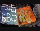 【一斗缶で炭火焼き肉】鶏肉は世界一うまい肉【焚火も出来る】