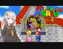 【紲星あかり実況】スターを120枚集めるスーパーマリオ64_part1