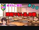 【エロゲ実況】オカマ、青藍島へ part20【ぬきたし】