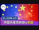 EU30年ぶり 中国共産党幹部を人権侵害で制裁【希望の声ニュース】