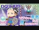【モテ縛りドラクエ3】モテない勇者だって居るんですよ?! #17(ゲーム実況)