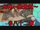 【実況】大神~絶景版~を人狼が楽しみながらプレイ #82