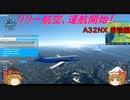 【ゆっくり実況】リリー航空、運航開始!第9回 後編 『A32NX 着陸』【MSFS2020】