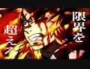 【60fps化】劇場版「鬼滅の刃」無限列車編キャラクター別ファイナルCM【限界を超えろ!】
