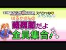 【#高槻やよい】はるかさんの時代劇!第11劇【高槻やよい誕生祭】
