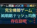ゲーム理論BASIC 第16回補足1 -完全情報ゲームにおける純戦略ナッシュ均衡の存在証明-