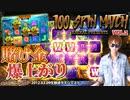 【100SPIN MATCH】第二回開催!勝利に輝くのはどのスロットか?!(後編)【オンラインカジノ】【CASINO-X】【高額ベット】