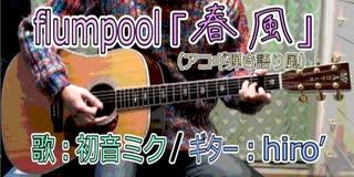 【初音ミク】「春風」(flumpool)【アコギ弾き語り風Cover】