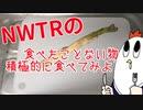 【NWTR】山うど