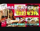 【肉ダイエット】(声あり♪)2021★3月旨い肉TOP5~3月29日㊊ニコ生みてね♪ver.~