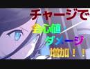 【ブルアカ】新キャラアリス!!チャージでダメージ量を増加せよ!!性能簡単紹介!!【ブルーアーカイブ】