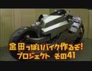 「AKIRAの金田っぽいバイク造るぞ!プロジェクト」その41