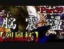 【MUGEN】ギース&ロック中心強前後タッグバトル Part39【烈風杯】