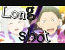 【MAD/AMV】Re:ゼロから始める異世界生活×Long shot《希望と魔女の聖域》