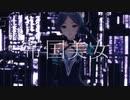 【MMDデレマス】帝国少女/美女【速水奏】