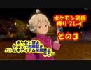いろいろ禁止の縛りプレイ その3【ポケモン剣盾】