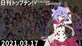 日刊トップテン!VOCALOID&something【日刊ぼかさん2021.03.17】